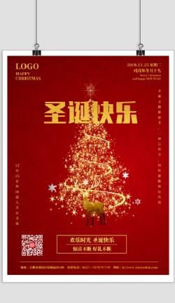 圣诞快乐 宣传海报