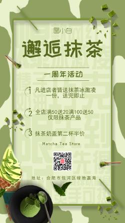 邂逅抹茶下午茶周年活动宣传海报