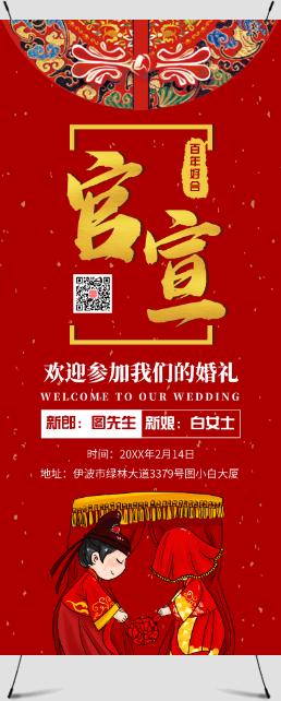 红色中国风结婚婚礼宣传1.8m展架