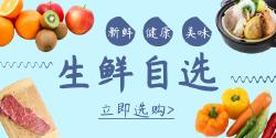 健康美味生鲜淘宝banner