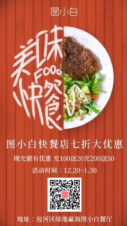 餐厅快餐店优惠活动海报