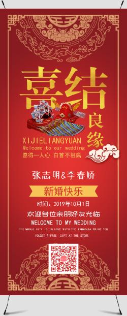 红色喜庆中国风喜结良缘婚礼展架