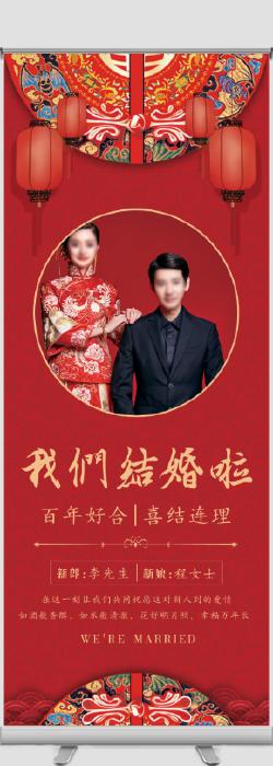 中式复古结婚婚礼易拉宝