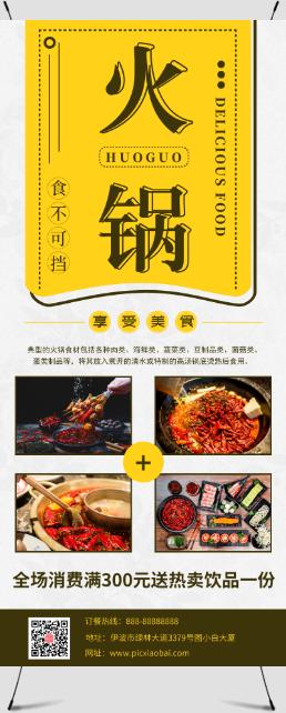 简约火锅美食优惠活动1.8m展架