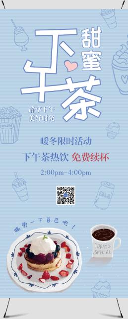 奶茶店下午茶暖冬热饮活动展架