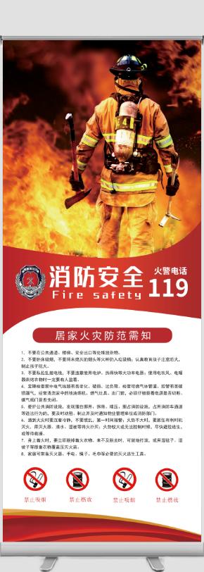 消防安全知识宣传易拉宝