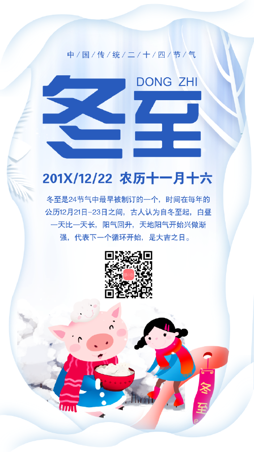二十四节气-冬至手机海报