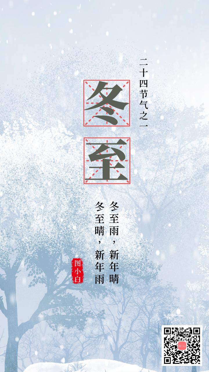 二十四节气 冬至