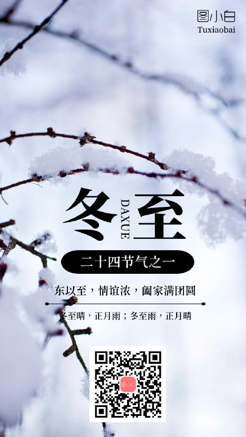 二十四节气冬至
