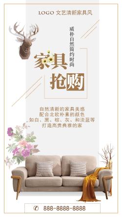 文艺清新家具产品展示
