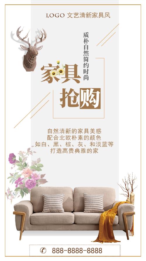 文藝清新家具產品展示