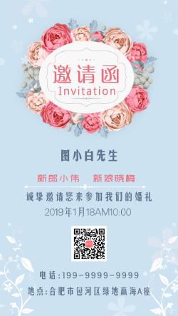 粉蓝清新唯美婚礼邀请函