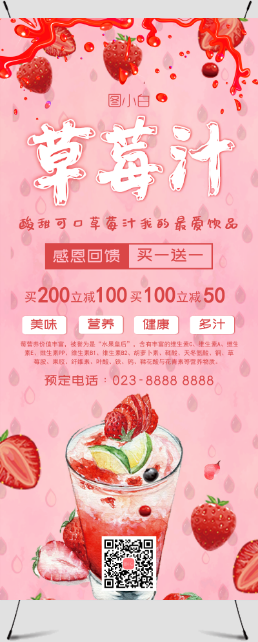 粉色草莓汁饮品促销宣传展架