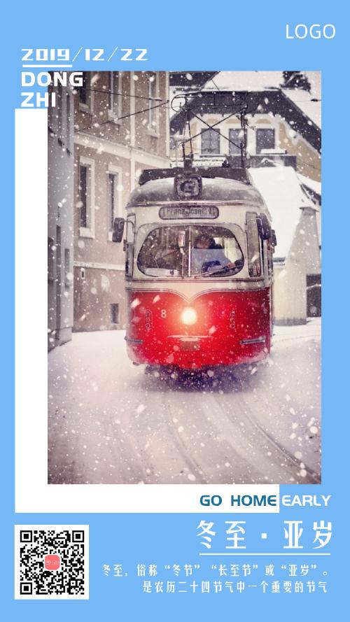 冬至二十四節氣海報