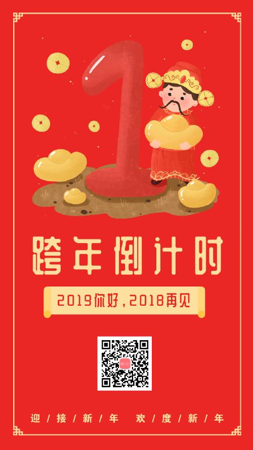 简约红色跨年倒计时手机海报