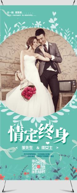 结婚婚礼展架