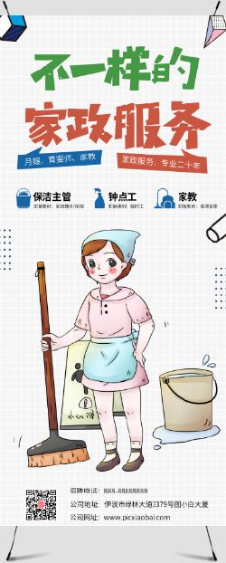 简约家政公司招聘职员1.8m宣传展架