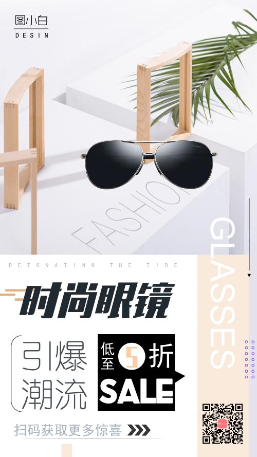 時尚墨鏡清新產品產品展示