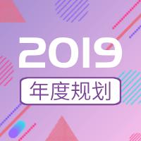 2019年度規劃公眾號小圖