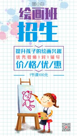 绘画培训招生报名手机海报