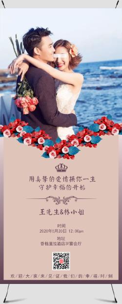 简约时尚唯美婚礼展架