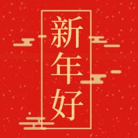 新年好公眾號封面小圖