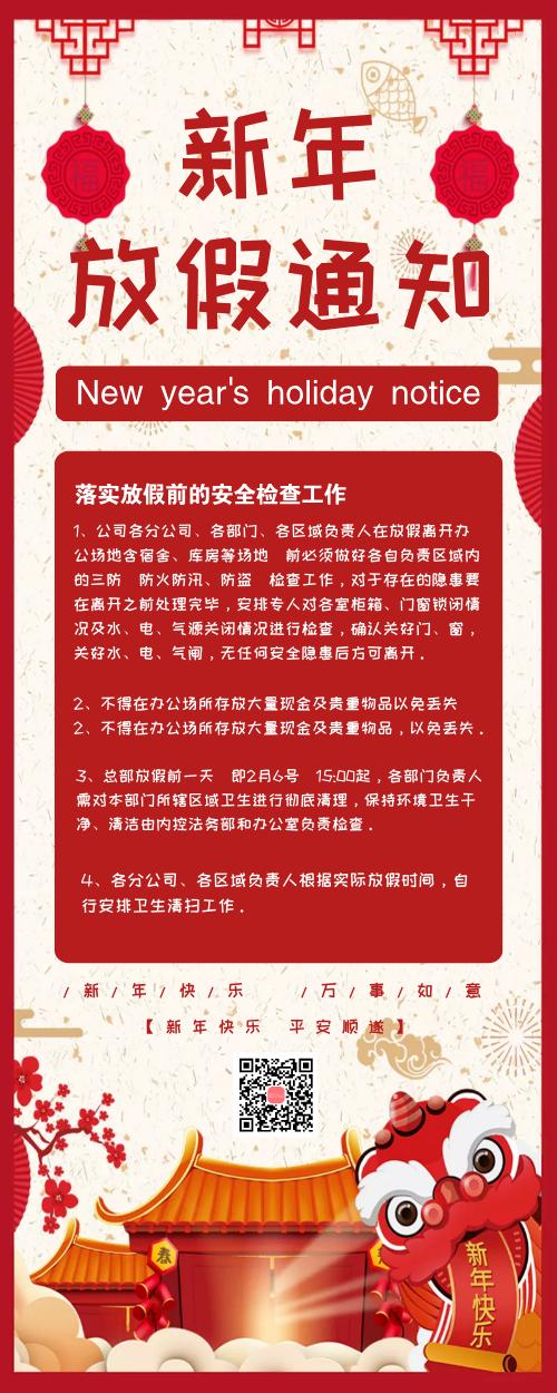 中国风红色新年放假通知长图