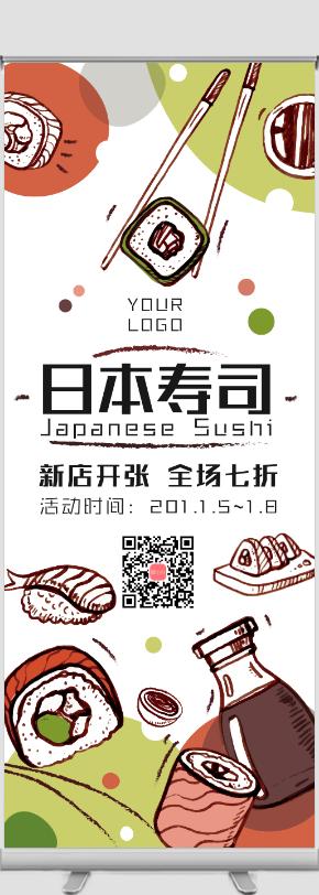 日本寿司店铺开张优惠宣传易拉宝