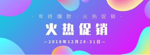年终促销淘宝banner