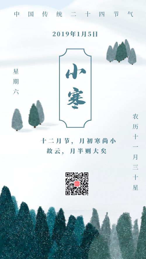 中国传统24节气小寒手机海报
