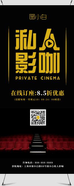 简约高端私人影咖电影院宣传活动展架