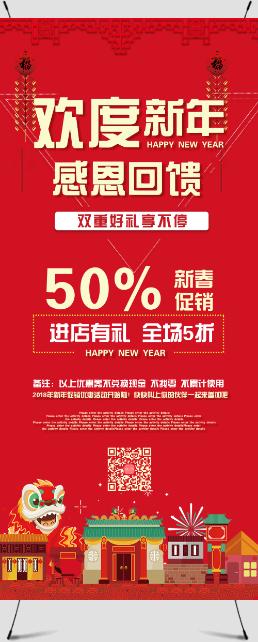 欢度新年宣传促销展架