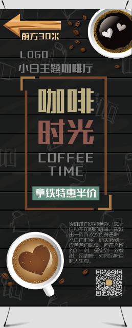 咖啡厅活动优惠宣传展架