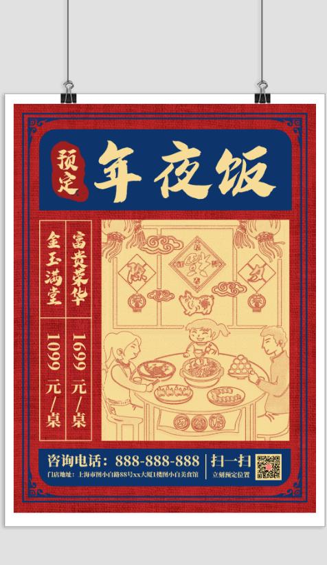 红色中国春节除夕团圆年夜饭预定海报
