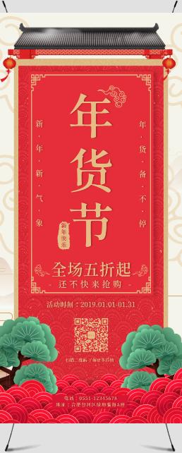 红色喜庆年货节促销活动宣传展架