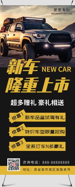 黑金大气新车上市促销活动易拉宝