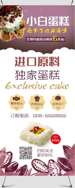 蛋糕店特价产品活动宣传展架