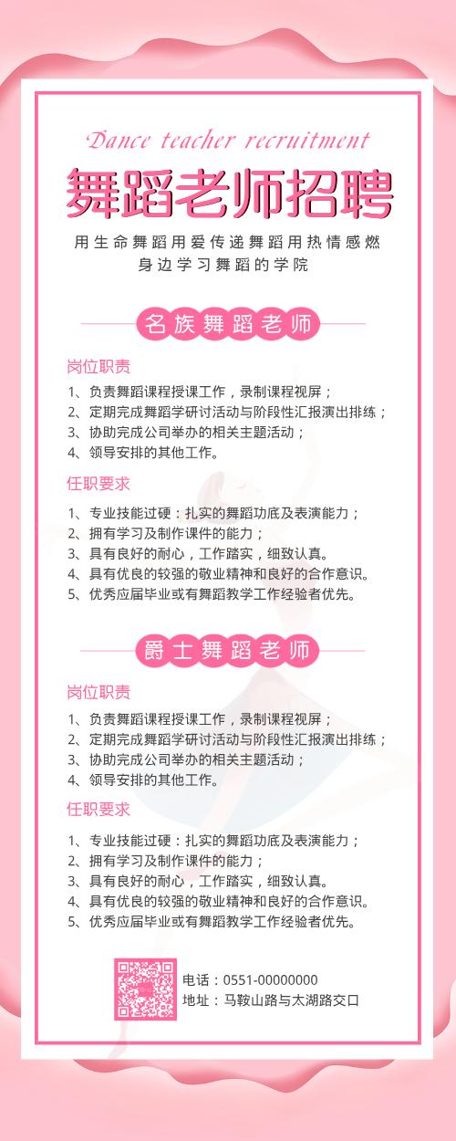 小清新舞蹈老师招聘营销长图