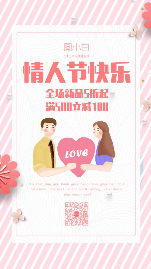 情人节活动手机海报