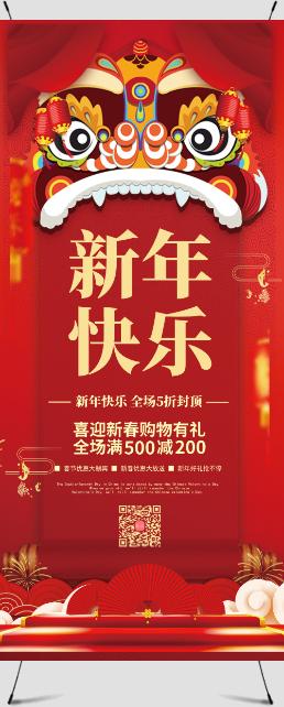 新年快乐活动宣传易拉宝