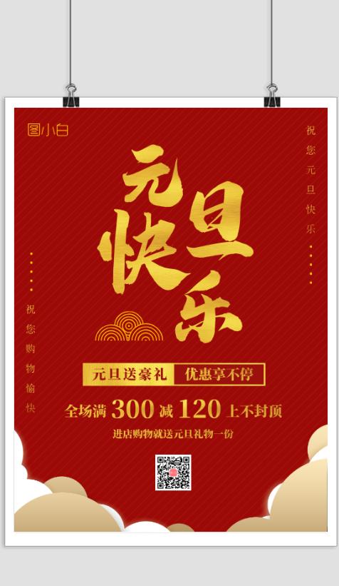 红色中国风元旦快乐促销折扣海报