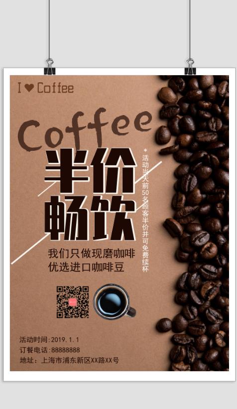 褐色咖啡店半价免费续杯印刷海报