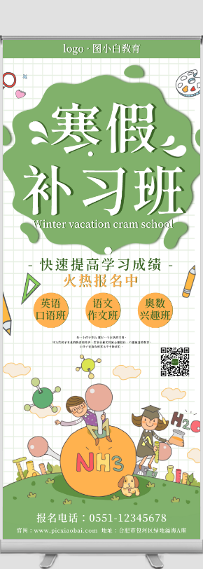 綠色簡約寒假補習班招生宣傳易拉寶