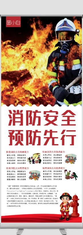 消防安全公益易拉宝