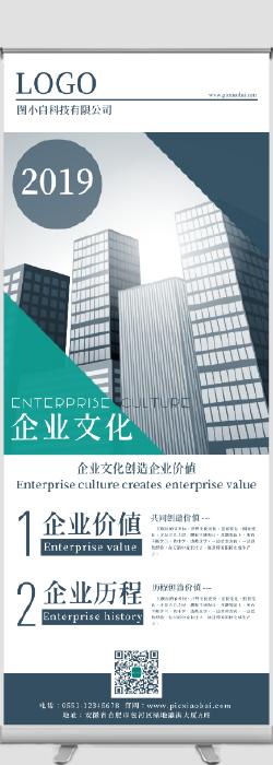 白色简约企业文化宣传易拉宝