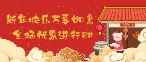 新年活动中国风新版公众号首图