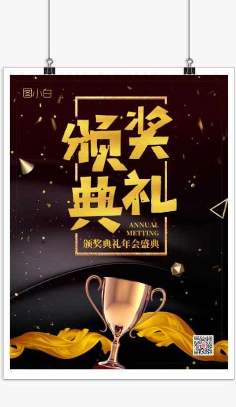 华丽黑金公司年会颁奖典礼海报