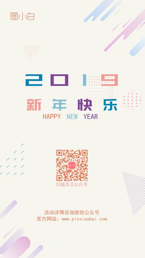2019跨年简约主题手机海报