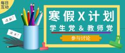 师生党寒假计划讨论公众号封面
