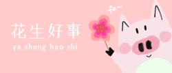 猪年手绘祝贺公众号首图